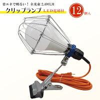 LED電球付クリップランプ照明器具ランプ作業灯LEDライトクリップ式投光器5mコード付ワイド22W照射12個セット【省エネルギーのLED電球で明るい!長寿命!】