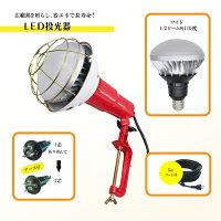 LED投光器電球付屋内外照明器具5mコード50WLED5500LMライトランプ口金E39作業用作業灯工事用現場照射防滴バイス付【高効率LEDで、広範囲を明るく照らすワイドビームタイプ!】
