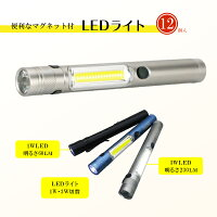 マグネット付きLEDライト照明器具ランプ作業用作業灯小型電池式1W3WLED照射12個セット非常用常備灯景品粗品【スリムで明るい!鉄面にマグネットで固定して使える】