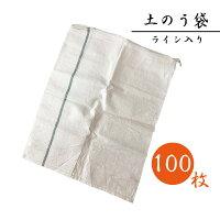 土のう袋土嚢袋白色縦ライン入100枚(50枚×2袋)サイズ480x620mmゴミ・ガラ入れに!