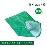 植生土のう袋土嚢袋緑化グリーン100枚(50枚×2袋)サイズ400x600mm温暖化対策環境問題整備【環境破壊の防止!緑化に便利な土のう袋】