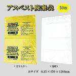 アスベスト専用ごみ袋廃棄袋50枚黄色文字入り大サイズ厚み0.15x850x1280mm【アスベスト処理の必需品!】