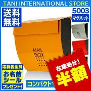郵便受け デザイナーズ マグネット オレンジ イエロー メールボックス