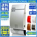 【郵便ポスト】【郵便受け】【メールボックス】EUROデザイナーズポストMB4502シルバー