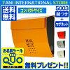 EUROデザイナーズポスト5003オレンジ鍵付き【郵便ポスト・郵便受け】