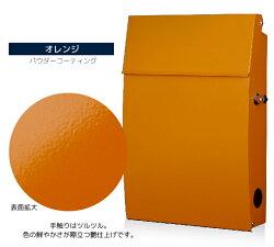 ポスト郵便受け郵便ポスト壁付け壁掛け5805オレンジ