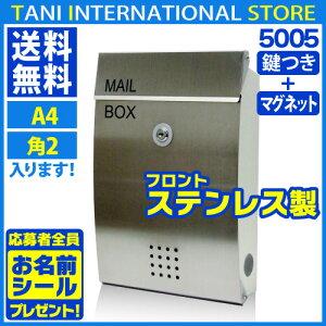 郵便受け メールボックス デザイナーズ ステンレス マグネット