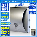 EUROデザイナーズポスト5207レバータイプ鍵付きシルバー【郵便ポスト・郵便受け】