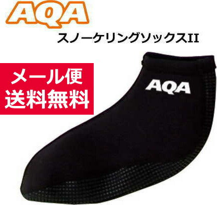 AQA スノーケリングソックス2 KW-4268 S〜L ブラック *即日発送可【メール便送料無料 (代金引換不可/日時指定不可)】