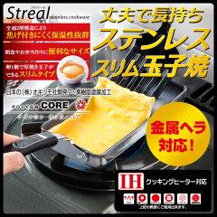 スリムな玉子焼き用フライパン