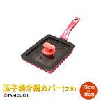 シリコン玉子焼カバー(フタ)13×18cm 玉子焼器で餃子も出来る! 谷口金属工業