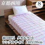 【京都西川】綿100%タオルケットシングル140X190cm
