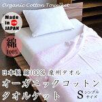 【送料無料】日本製綿100%オーガニック認証タオルケットシングル140X190cm国産泉州タオル