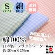 送料無料 フラットシーツ シーツ 敷布 綿100% シングル シングルサイズ 日本製 国産 ギンガムチェック フラットタイプ 肌にやさしい 天然素材 ピンク ブルー グリーン 綿 綿100 シーツカバー カバー おすすめ オススメ おしゃれ かわいい