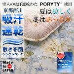 【京都西川】合繊入り羊毛敷布団「シングルロングサイズ100x210cm」
