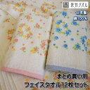 まとめ買い用 国産 泉州タオル フェイスタオル 花柄ハート 綿100% 12枚セット 色込1ダースのセット売りです。