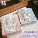 洗える 泉大津産 新合繊 アクリルニューマイヤー毛布 シングルサイズ 花柄 日本製毛布 ウォッシャブルタイプ