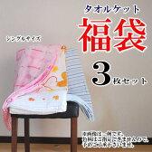 色柄おまかせのタオルケット詰め合わせ福袋(タオルケット シングル3枚セット 綿100%)