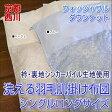 京都西川 衿・裏シンカーパイル洗える羽毛肌掛け布団 ウォッシャブルダウンケット シングルロングサイズ ダウン70% 花柄