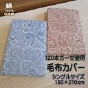 【日本製】ペイズリー柄 120本ガーゼ 毛布カバー シングルサイズ 綿100% 大判サイズ 150x210cmの大きめサイズです。