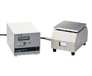 アズワン(AS ONE) 卓上型振動試験機(JIS準拠) CV-101M(1-7593-11)