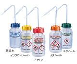 アズワン(AS ONE) 薬品識別安全洗浄瓶 アセトン 250ml(3-6866-01)