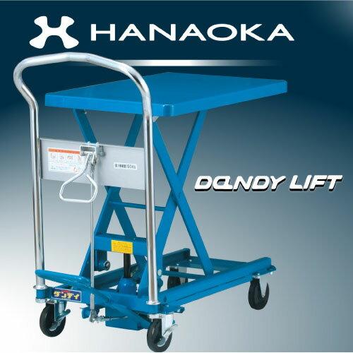 花岡車輌 リフト台車 ダンディシリーズ ジャッキ式 UDL-150:タニックスショップ