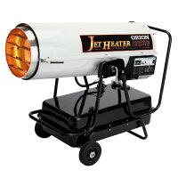 可搬式温風機ジェットヒーターHPE370