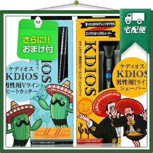 ◆「正規代理店」「アンダーヘア専用美容用具」ケディオス(KDIOS) 男性用グルーミング・ヒートカッターxシェーバーx単3電池2本付x単4電池1本付 セット 『プラス選べるおまけ付』 ※完全包装でお届け致します。【smtb-s】
