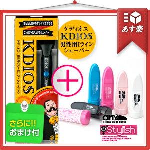 ◆「対象」「アンダーヘア専用美容用具」ケディオス(KDIOS) 男性用グルーミング・シェーバーxV-Zone Heat Cutter any Stylish セットx単4電池1本x単3電池2本付 『プラス選べるおまけ付』 ※完全包装でお届け致します。【smtb-s】【HLS_DU】