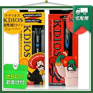◆「正規代理店」「アンダーヘア専用美容用具」ケディオス(KDIOS) 男性用グルーミング・シェーバーxボディシェーバー セット 『プラス選べるおまけ付』 ※完全包装でお届け致します。