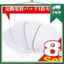 「訳あり!化粧箱なし」[POKE SLIM]ポケスリムEMS対応 交換用替えパッド 4枚入り x8個セット「男女兼用」 ※替えパッドのみ(本体はつきません)