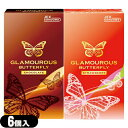 ◆『男性向け避妊用コンドーム』ジェクス グラマラスバタフライ チョコレート・ストロベリー(各6個入り) 選択可能 ※完全包装でお届け致します。