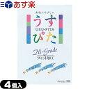 ◆『あす楽対象』「うす型タイプコンドーム」『男性向け避妊用コンドーム』ジャパンメディカル うすぴたHi-Grade500(4個入り)(うすぴた500)「C0073」 ※完全包装でお届け致します。