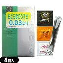 ◆『男性向け避妊用コンドーム』不二ラテックス リンクル00(ゼロゼロ)500(リンクルゼロゼロ500) 4個入り+選べる潤滑ボディローションx1個 セット ※完全包装でお届け致します。