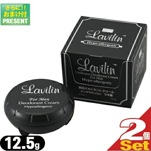 医薬部外品, 皮膚 2! (Lavilin) 12.5g
