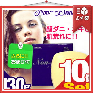 「あす楽対象」「高品質顔ダニ石鹸」ノンデモソープ(Non-Demo Soap) 130g x10個 『プラス選べるおまけ付』【smtb-s】【HLS_DU】:TANNEMI