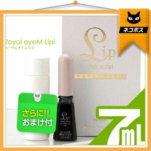 「ネコポス送料無料」「二重形成化粧品」ローヤルアイムリピ(Royal eyeM Lipi) 7mL 『プラス選べるおまけ付』【smtb-s】