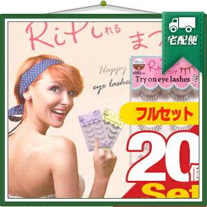 「何度も使える長持ちつけま」「アネックスジャパン」RiPiれるまつげ(リピれるまつげ) 5ペア 全20種類フルセット