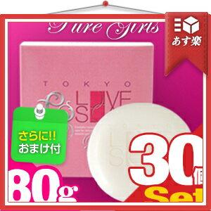 ◆「あす楽対象」「化粧石鹸」東京ラブソープ ピュアガールズ(TOKYO LOVE SOAP Pure Girls) 80g x30個 『プラス選べるおまけ付』 ※完全包装でお届け致します。【smtb-s】:TANNEMI