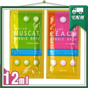 『ホテルアメニティ』『入浴剤』『パウチ』業務用 entrish FRUIT BUBBLE BATH (エントリッシュ フルーツ バブルバス) 12ml