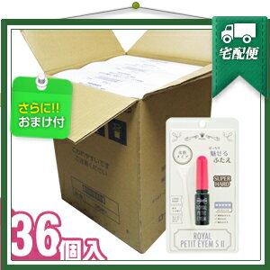 「二重形成化粧品」ローヤル化研 ローヤルプチアイムS II (Royal Petit Eyem S II) 4mL スティック付き x 36個セット(1ケース売り) 『プラス選べるおまけ付』【smtb-s】:TANNEMI