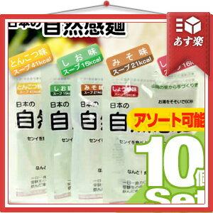 『あす楽対象』『ダイエットラーメン』『自然寒天ラーメン』日本の自然感麺(10袋セット) アソート購入可能!(しょうゆ、みそ、しお、とんこつ)