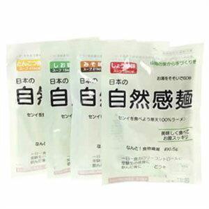 『ダイエットラーメン』『自然寒天ラーメン』日本の自然感麺(20袋セット) アソート購入可能!(しょうゆ、みそ、しお、とんこつ)
