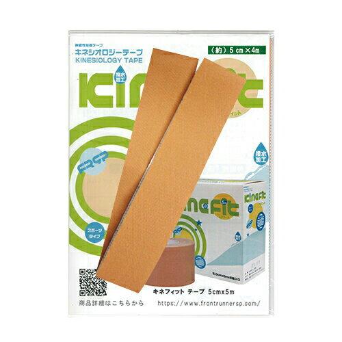 『ネコポス送料無料』『人気の5cm!』キネシオロジーテープ(キネシオテープ)キネフィット テープ 5cmx4m ウェーブ加工・撥水加工 【smtb-s】