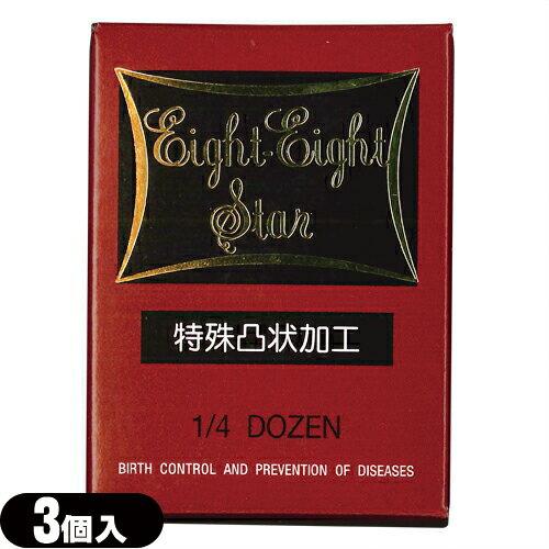 医薬品・コンタクト・介護, 避妊具  (Eight-Eight Star) 3