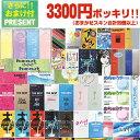 ◆『あす楽対象』『男性向け避妊用コンドーム』3000円 ポッキリ おまかせ 計99個セット 『プラス選べるおまけ付き』 ※完全包装でお届け致します。【smtb-s】