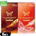 ◆「男性向け避妊用コンドーム」ジェクス グラマラスバタフライ チョコレート・ストロベリー(各6個入り) 選択可能 『プラス選べるおまけ付』 ※完全包装でお届け致します。