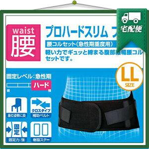 「腰コルセット・腰痛ベルト」「ダイヤ工業(DAIYA)」bonbone プロハードスリム 腰用サポーター(急性期重度用)LLサイズ
