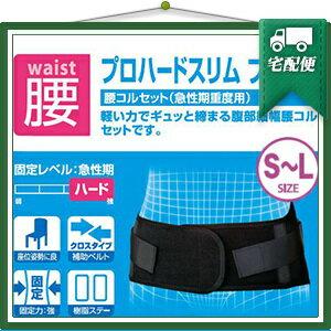 「腰コルセット・腰痛ベルト」「ダイヤ工業(DAIYA)」bonbone プロハードスリム 腰用サポーター(急性期重度用)S~Lサイズ